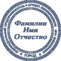Печать ИП-01-2