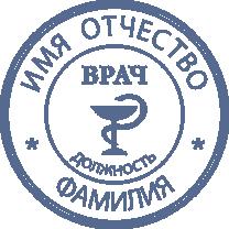 Печать Врач-08