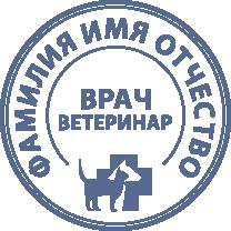 Печать Врач-10
