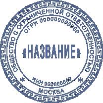 Печать Юр-01-12