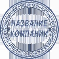 Печать Юр-01-4