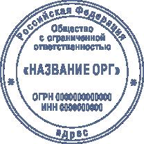 Печать Юр-01-7