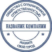 Печать Юр-10