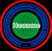 Печать Юр-ДЦ-8