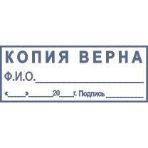 Штамп-Копия-05 45*16