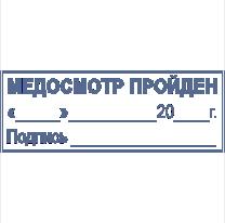 Штамп-МЕДОСМОТР-02 45*16