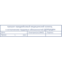 Штамп-МЕДОСМОТР-05 80*15