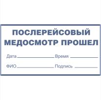 Штамп-МЕДОСМОТР-04 60*30