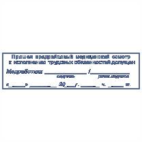Штамп-МЕДОСМОТР-06 65*17
