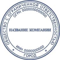 Печать Юр-01-1