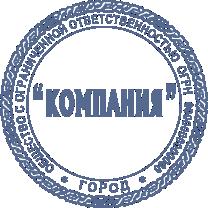 Печать Юр-01-13