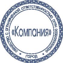 Печать Юр-01-15