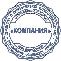 Печать Юр-02-02